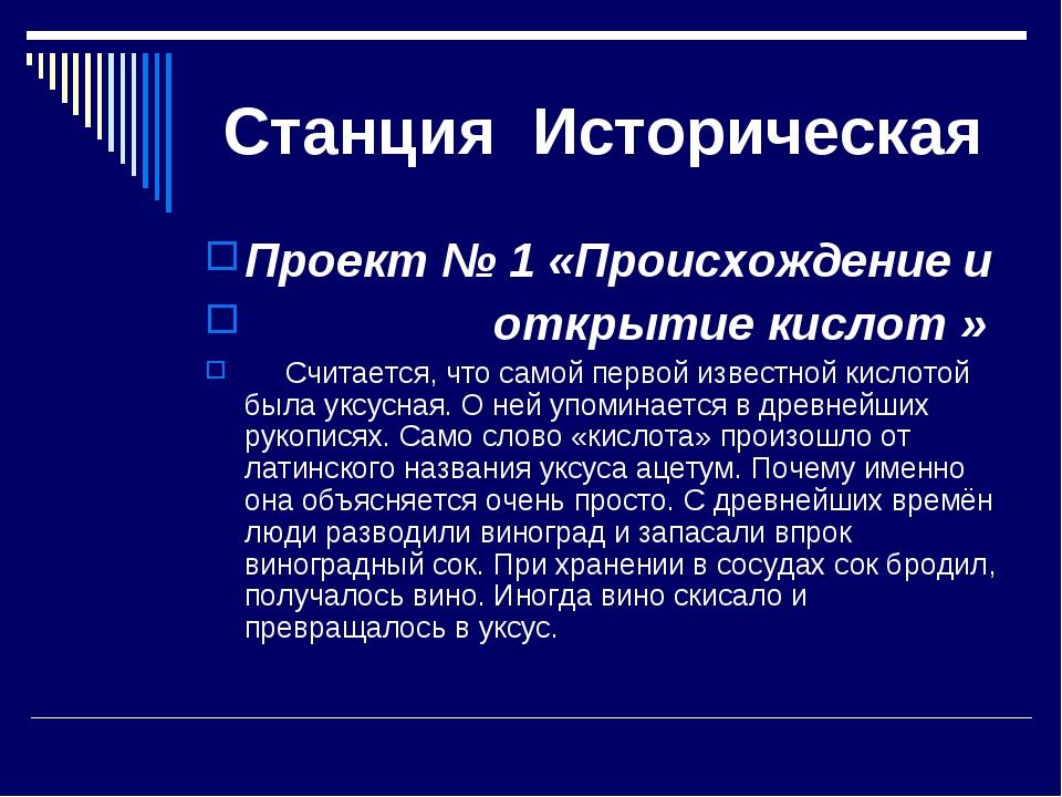 Станция Историческая Проект № 1 «Происхождение и открытие кислот » Считается...