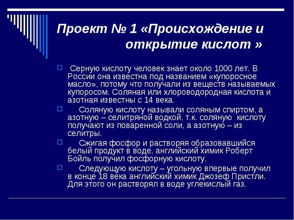 Проект № 1 «Происхождение и открытие кислот » Серную кислоту человек знает ок...
