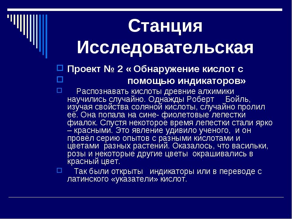 Станция Исследовательская Проект № 2 « Обнаружение кислот с помощью индикатор...