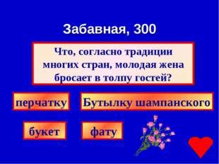 Забавная, 300 Что, согласно традиции многих стран, молодая жена бросает в тол