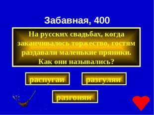Забавная, 400 распугаи разгоняи разгуляи