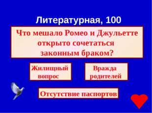 Литературная, 100 Что мешало Ромео и Джульетте открыто сочетаться законным бр