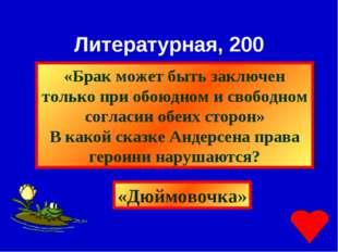 Литературная, 200 «Брак может быть заключен только при обоюдном и свободном с