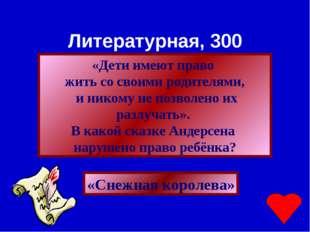 Литературная, 300 «Дети имеют право жить со своими родителями, и никому не по