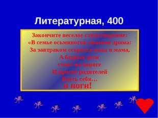 Литературная, 400 Закончите веселое стихотворение: «В семье осьминогов ужасна