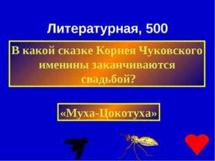 Литературная, 500 В какой сказке Корнея Чуковского именины заканчиваются свад