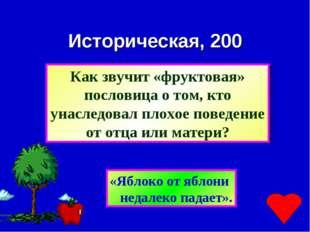Историческая, 200 Как звучит «фруктовая» пословица о том, кто унаследовал пло