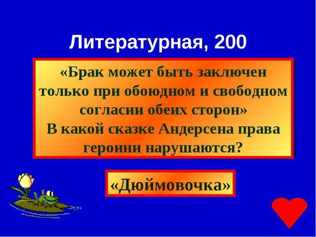 Литературная, 200 «Брак может быть заключен только при обоюдном и свободном с...