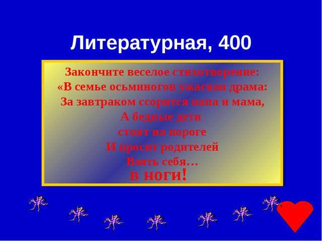Литературная, 400 Закончите веселое стихотворение: «В семье осьминогов ужасна...