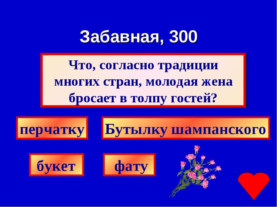 Забавная, 300 Что, согласно традиции многих стран, молодая жена бросает в тол...