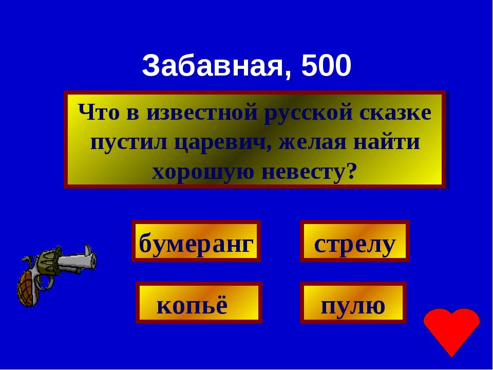 Забавная, 500 Что в известной русской сказке пустил царевич, желая найти хоро...