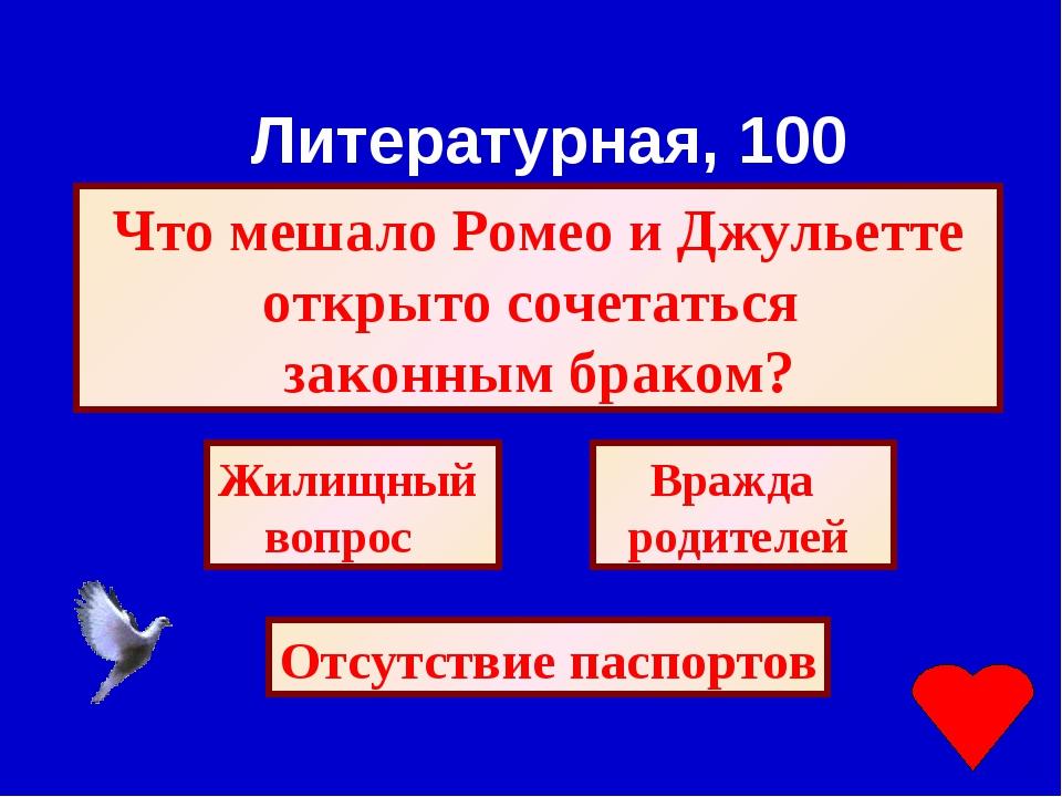 Литературная, 100 Что мешало Ромео и Джульетте открыто сочетаться законным бр...