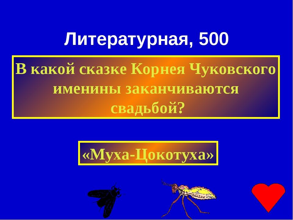 Литературная, 500 В какой сказке Корнея Чуковского именины заканчиваются свад...
