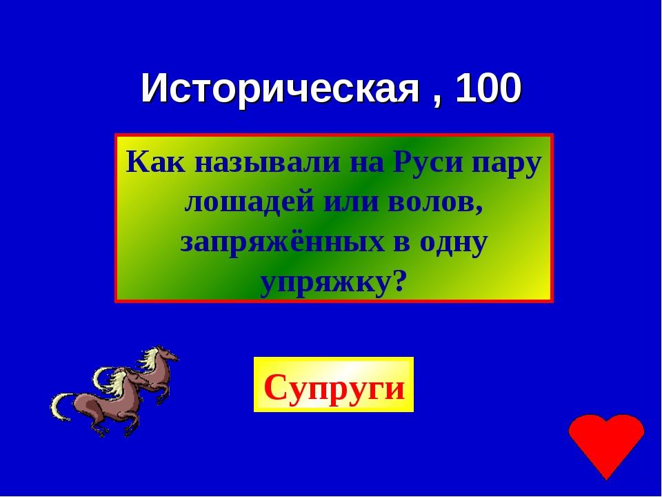 Историческая , 100 Супруги