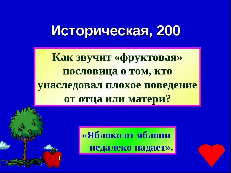 Историческая, 200 Как звучит «фруктовая» пословица о том, кто унаследовал пло...