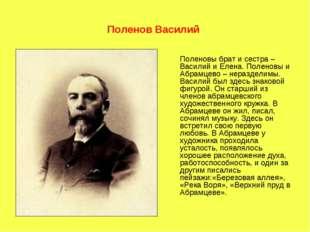 Поленов Василий Поленовы брат и сестра – Василий и Елена. Поленовы и Абрамце