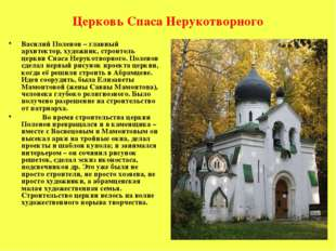 Церковь Спаса Нерукотворного Василий Поленов – главный архитектор, художник,