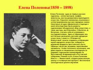 Елена Поленова(1850 – 1898) Елена Поленова одна из первых русских художниц –