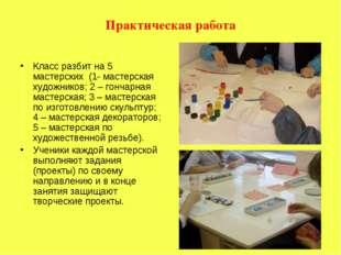 Практическая работа Класс разбит на 5 мастерских (1- мастерская художников;