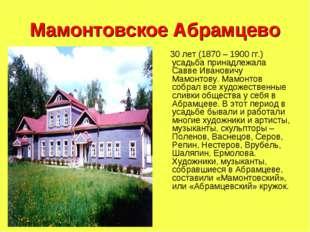 Мамонтовское Абрамцево 30 лет (1870 – 1900 гг.) усадьба принадлежала Савве Ив