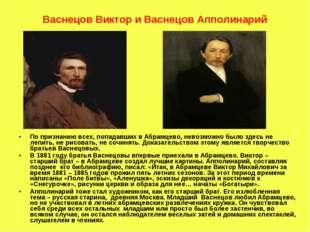 Васнецов Виктор и Васнецов Апполинарий По признанию всех, попадавших в Абрамц