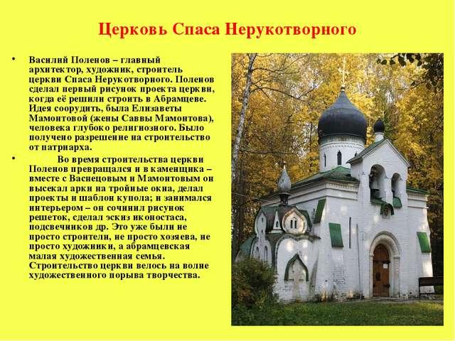 Церковь Спаса Нерукотворного Василий Поленов – главный архитектор, художник,...