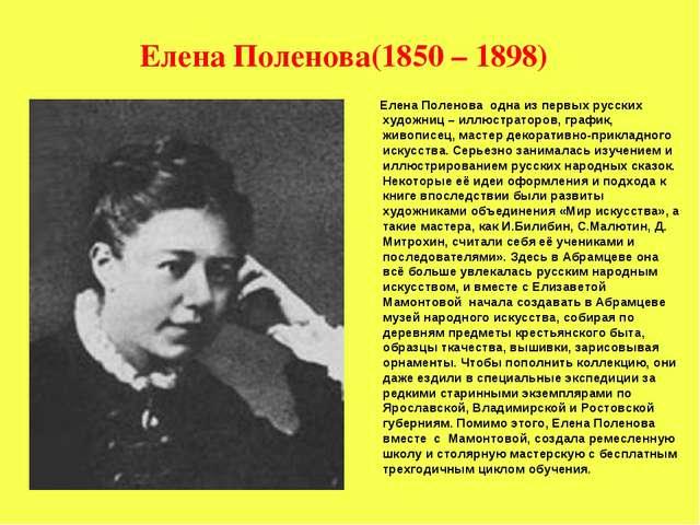 Елена Поленова(1850 – 1898) Елена Поленова одна из первых русских художниц –...