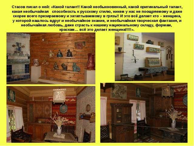 Стасов писал о ней: «Какой талант!! Какой необыкновенный, какой оригинальный...