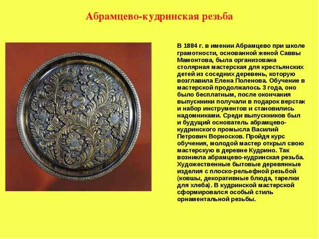 Абрамцево-кудринская резьба В 1884 г. в имении Абрамцево при школе грамотнос...