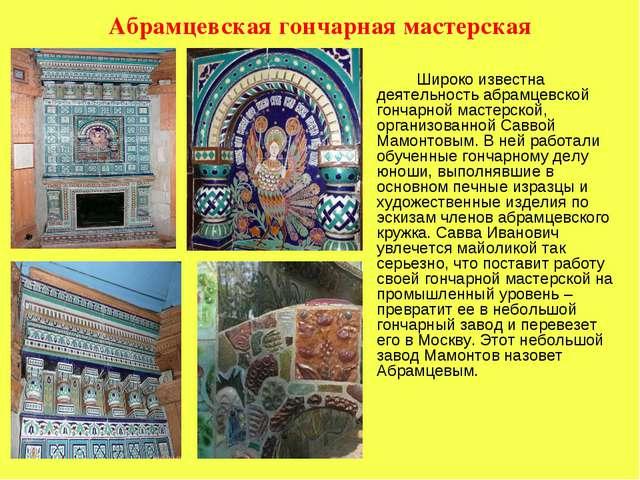 Абрамцевская гончарная мастерская Широко известна деятельность абрамцевской...