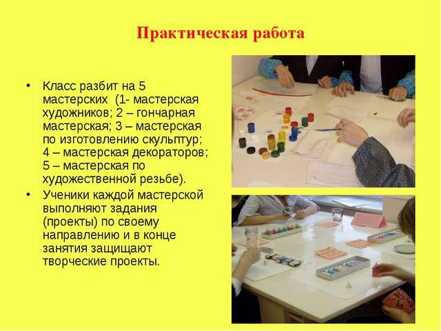 Практическая работа Класс разбит на 5 мастерских (1- мастерская художников;...