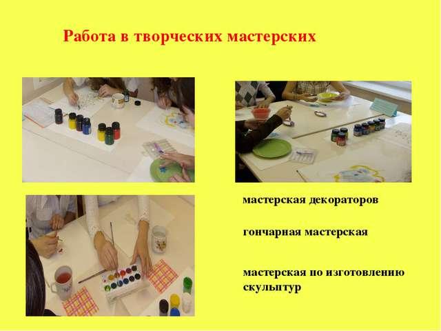 мастерская декораторов гончарная мастерская мастерская по изготовлению скуль...