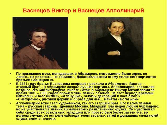 Васнецов Виктор и Васнецов Апполинарий По признанию всех, попадавших в Абрамц...