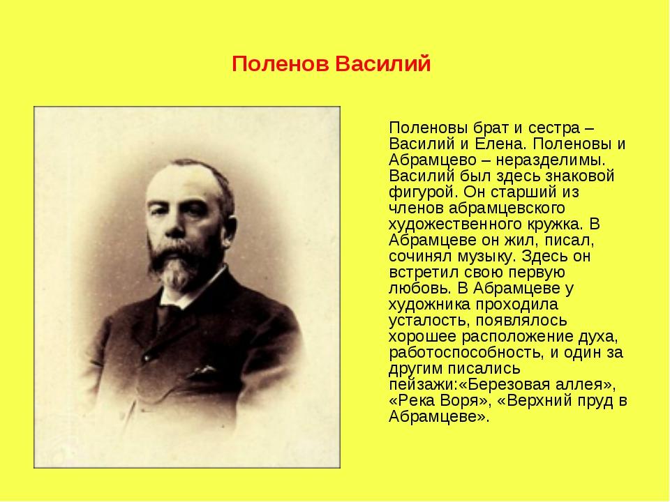 Поленов Василий Поленовы брат и сестра – Василий и Елена. Поленовы и Абрамце...