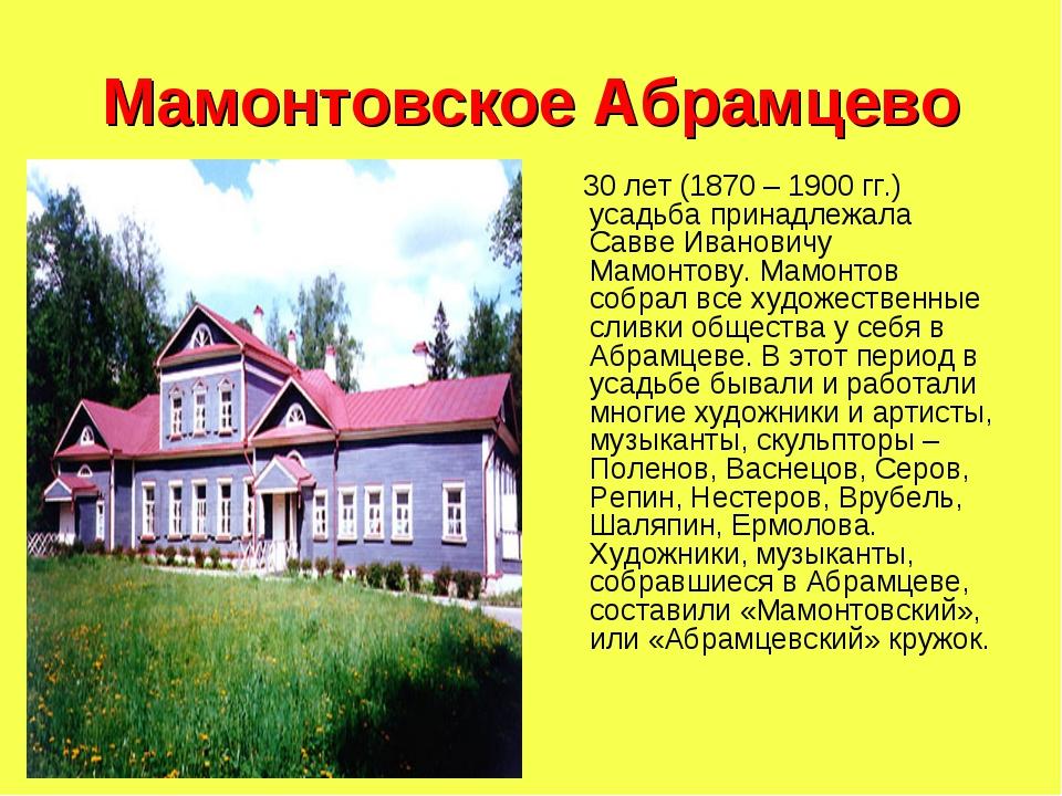 Мамонтовское Абрамцево 30 лет (1870 – 1900 гг.) усадьба принадлежала Савве Ив...
