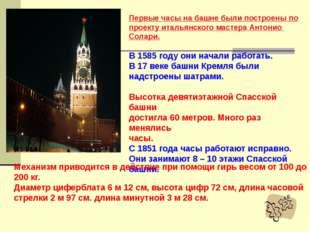 Музейные ценности Кремля ЦАРЬ -_ПУШКА была изготов- лена в 1586 году. Длина