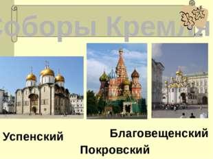 царицына палата зал Грановитая палата Часть Кремлёвского дворца. Своё назван