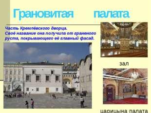Проверь себя Вспомни историю создания Московского Кремля и ответь на вопросы.