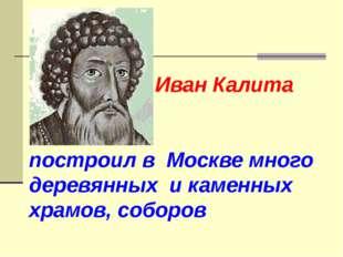 Дмитрий Донской перестал платить дань Орде. В 1380 году разгромил Мамая на К
