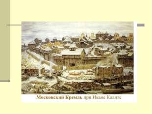 По указанию Ивана – 3 Кремль строили из красного кирпича. 31 год велись рабо