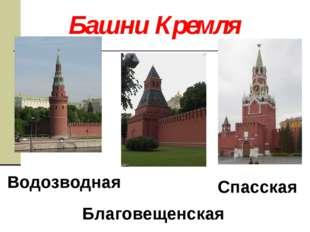 Гордость Московского кремля. Высота около 80 метров. На башне находилось 34