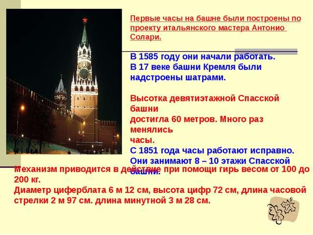 Музейные ценности Кремля ЦАРЬ -_ПУШКА была изготов- лена в 1586 году. Длина...