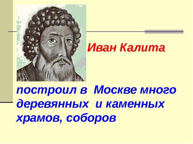 Дмитрий Донской перестал платить дань Орде. В 1380 году разгромил Мамая на К...