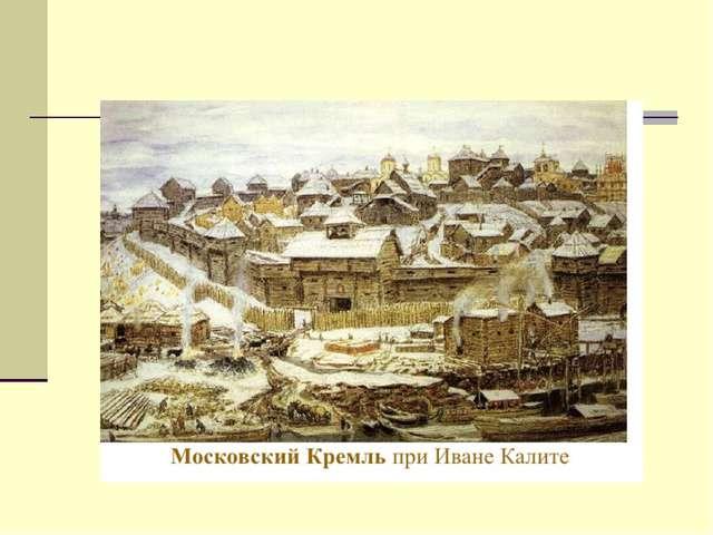 По указанию Ивана – 3 Кремль строили из красного кирпича. 31 год велись рабо...