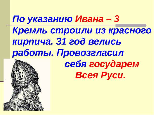 Башни Кремля Водозводная Благовещенская Спасская