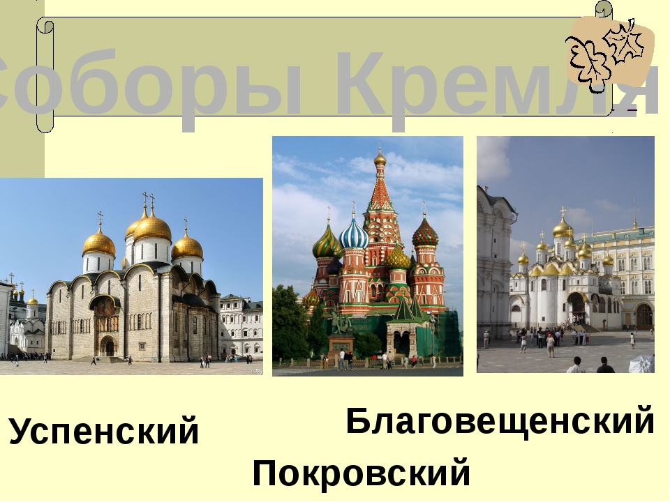 царицына палата зал Грановитая палата Часть Кремлёвского дворца. Своё назван...