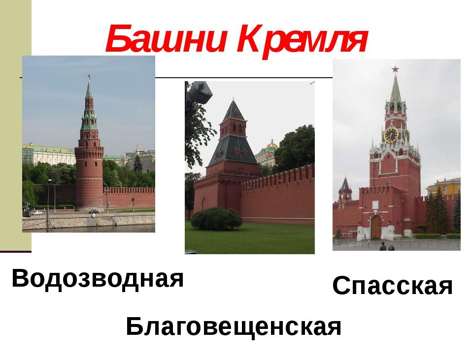 Гордость Московского кремля. Высота около 80 метров. На башне находилось 34...