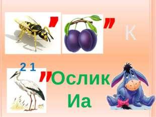 , , , , К , 2 1 , Ослик Иа