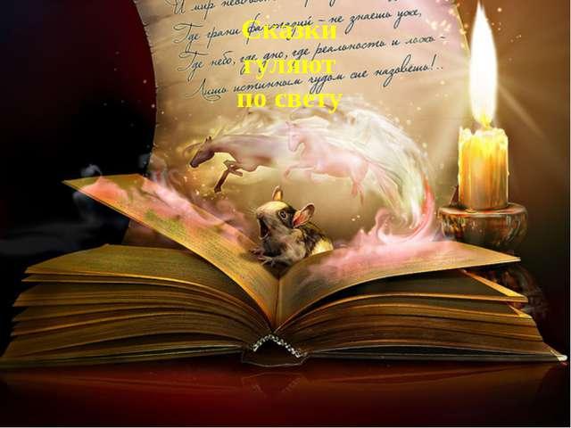 Сказки гуляют по свету