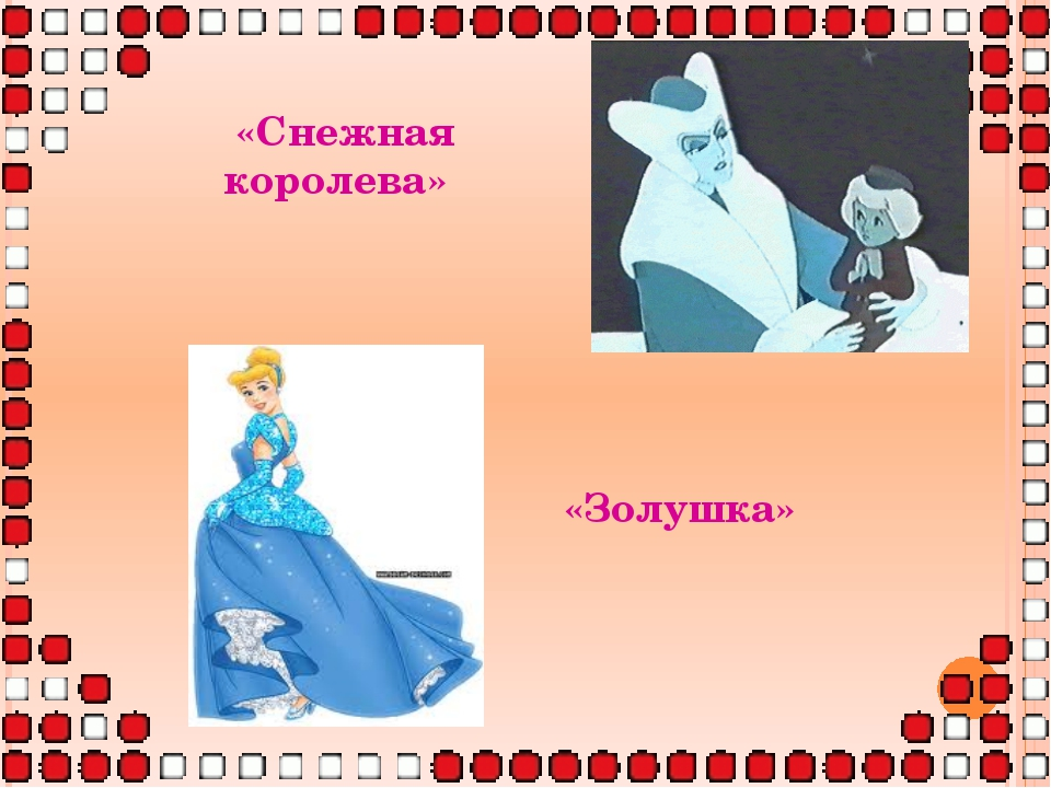 «Снежная королева» «Золушка»